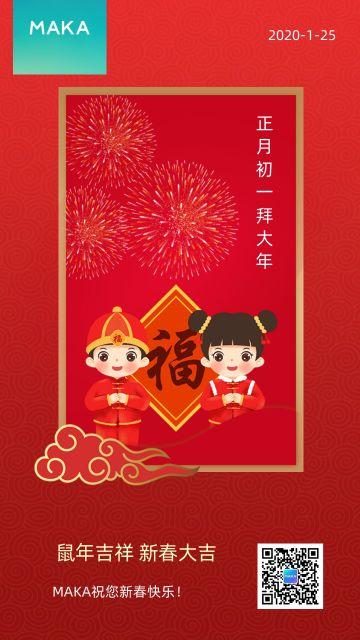 大年初一中国风企业宣传通用海报