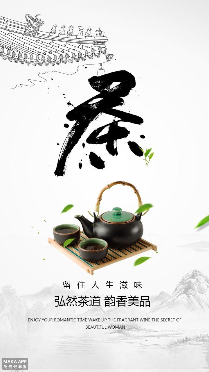 茶叶专卖店品茶促销宣传