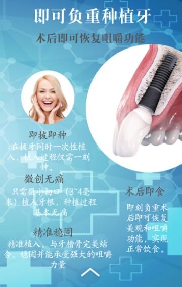 口腔 种植牙 医院 诊所