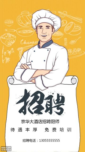 酒店厨师招聘宣传