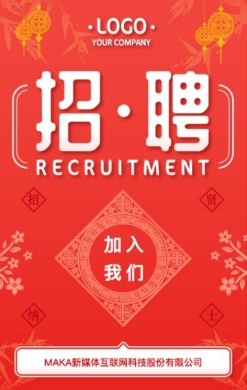 高端喜庆中国红招聘企业人才招聘H5