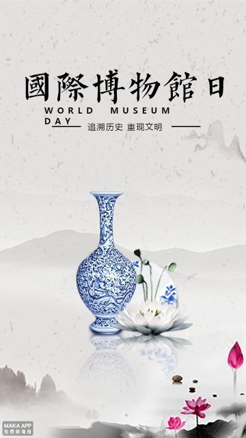 中国风国际博物馆日宣传海报