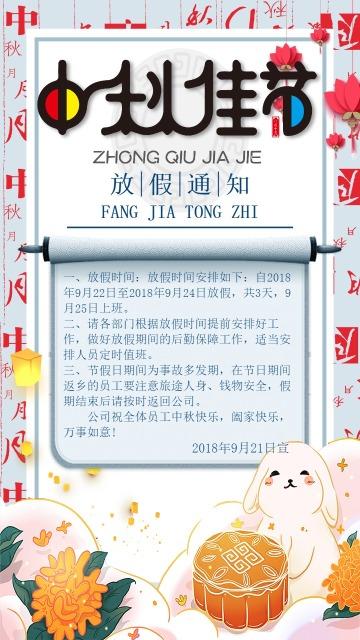 清新文艺卡通八月十五中秋节放假通知
