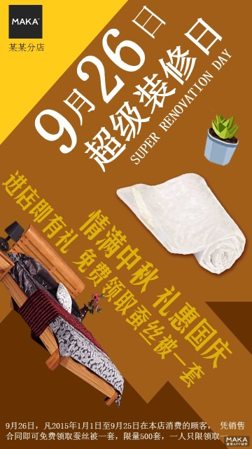 家居装修节日促销宣传海报黄色简约风格