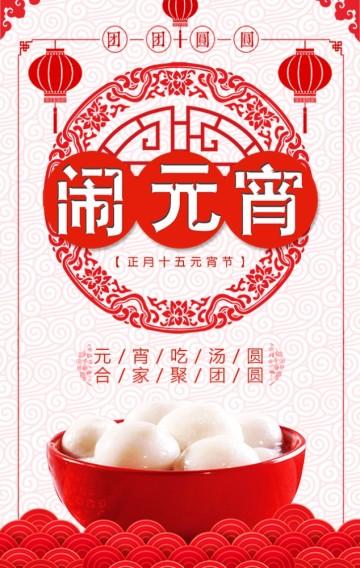 剪纸风格元宵节企业宣传祝福贺卡