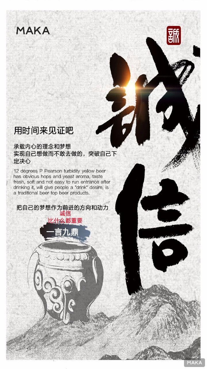 企业文化诚信海报设计