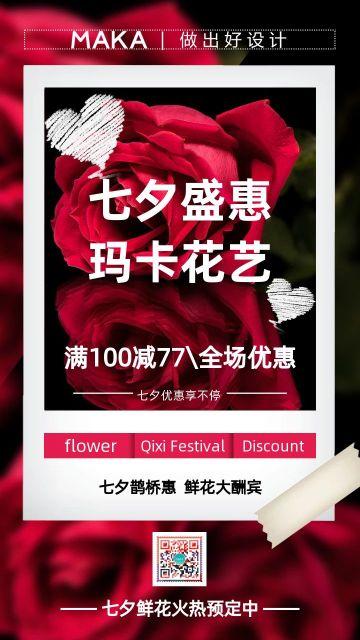 红色浪漫七夕节花店促销打折宣传海报