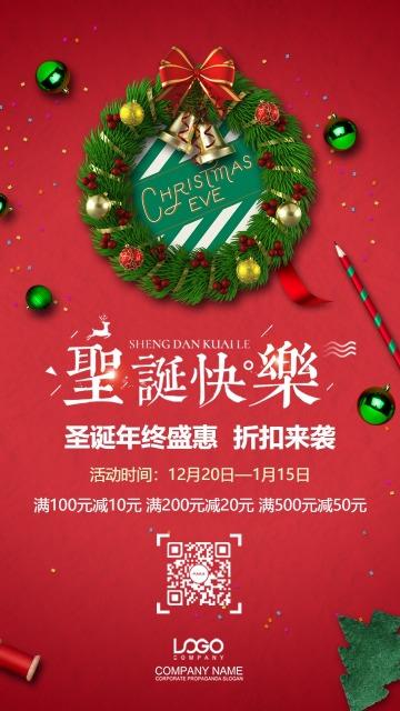 可爱圣诞节优惠促销宣传活动海报