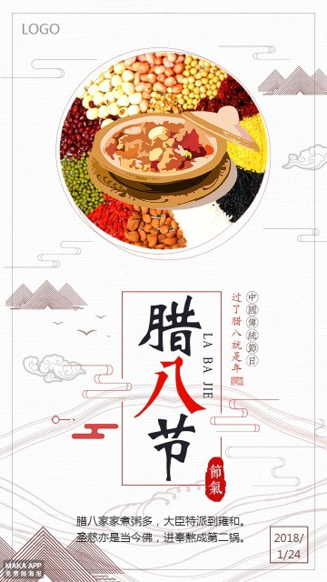 创意中国风传统节日腊八节促销海报