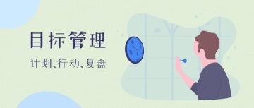 成功人士目标管理职场高效办公干货技巧分享蓝色卡通人物微信公众号封面大图通用
