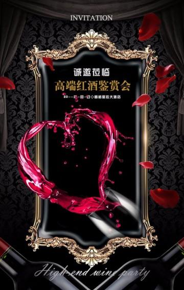 高端红酒鉴赏会