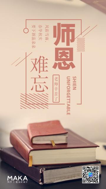 简约创意书本背景师恩难忘感恩教师节快乐宣传海报