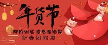 喜庆中国风新年商家店铺促销宣传公众号封面大图