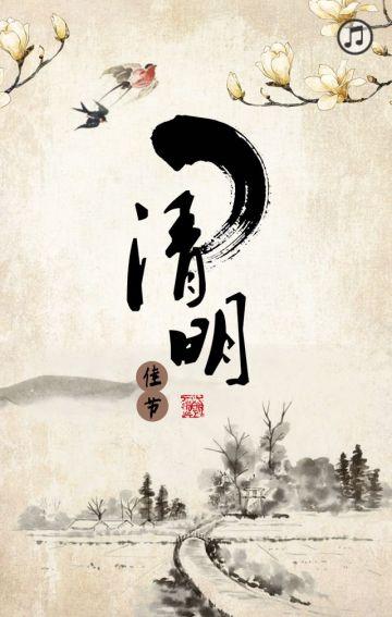 清明节中国风节日习俗宣传H5