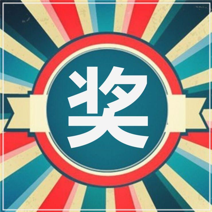 【福利次图】微信公众号封面小图卡通扁平有奖活动通用-浅浅