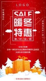 暖冬圣诞特惠促销海报