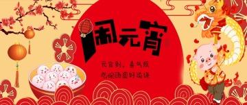 卡通手绘文艺清新红色黄色元宵节祝福宣传推广微信公众号封面--头条