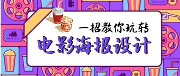 紫色手绘电影海报设计餐饮娱乐电影微信公众号封面头图