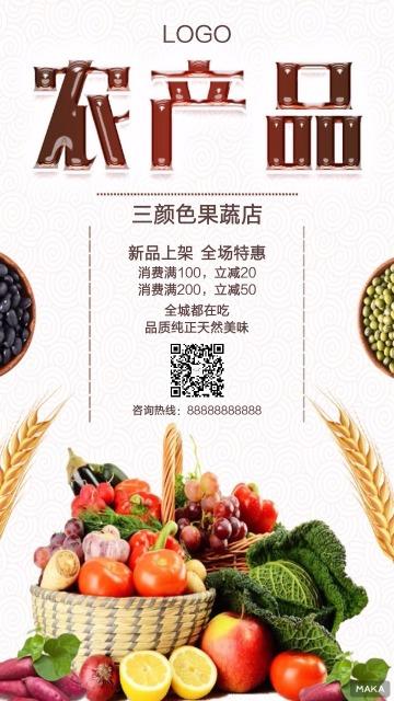 农产品果蔬海报