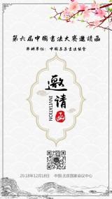 中式高端精美会议邀请函活动邀请函比赛邀请函