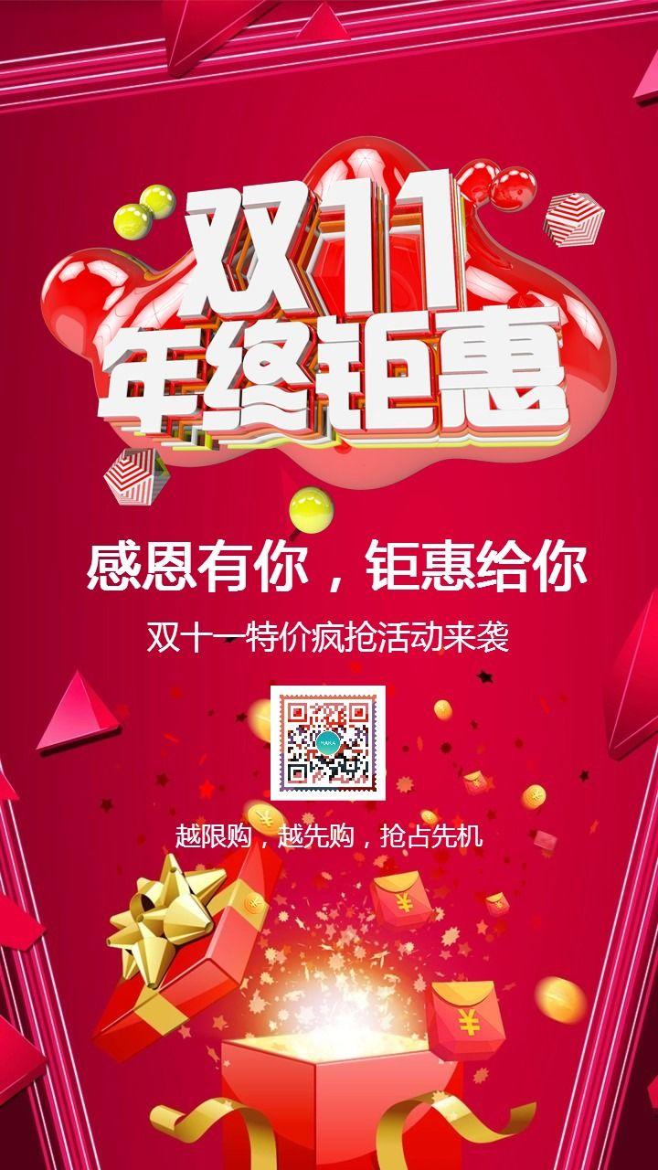 双十一购物节促销活动宣传