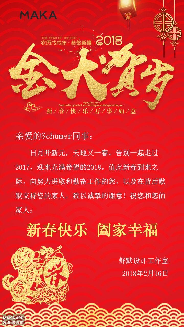 红金中国风金犬贺岁企业新年贺卡