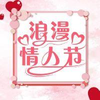 粉色温馨个性字体520告白日表白日情人节公众号次图