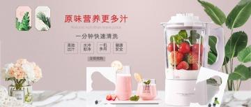 原味营养简约家居家用电器榨汁机产品促销宣传新版公众号封面图
