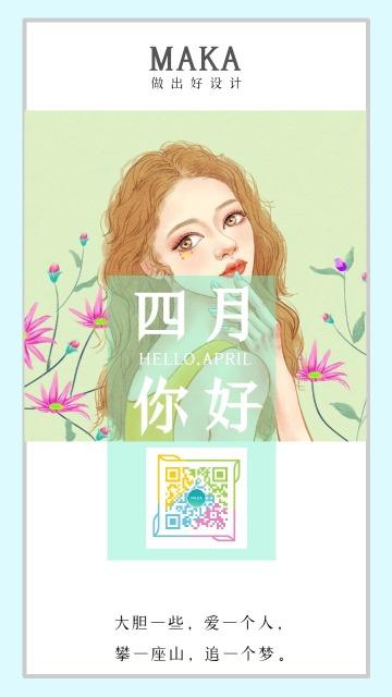 文艺清新四月你好语录手机海报