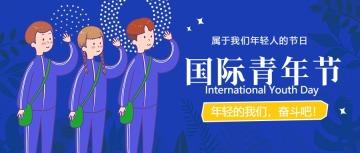 手绘风国际青年节公众号首图