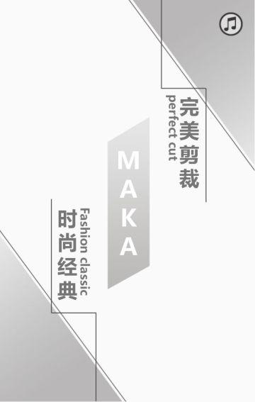 灰色时尚服饰鞋包女装推荐女装产品介绍翻页H5