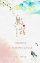 中国彩色水墨风邀请函 清新典雅宣传