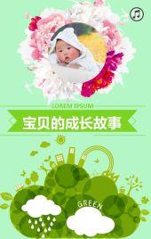 《宝贝的成长故事》