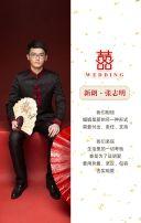 新中式中国红色喜气喜庆传统习俗复古婚礼结婚典礼仪式喜宴席请帖请柬邀请函H5