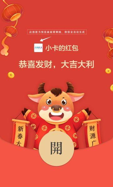 红色简约大气风格牛年春节祝福微信红包封面
