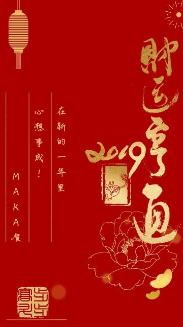 2019春节贺卡