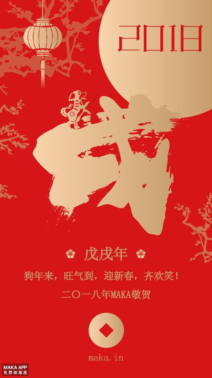 春节祝福中式红金色2018狗年企业贺卡海报