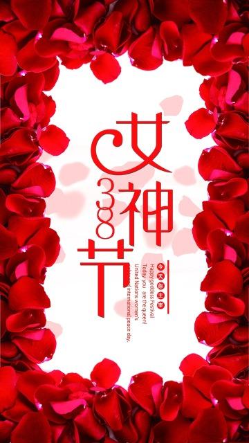 妇女节时尚大气淘宝天猫网店电商节日促销活动海报