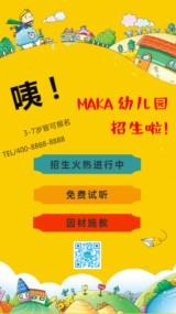 黄色可爱卡通 幼儿园 托管班 开学季 暑假 寒假 开学季 招生海报