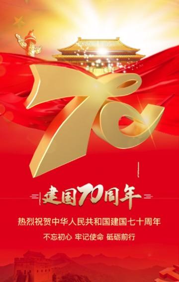 中国红喜庆建国七十周年华诞国庆节贺卡企业祝福宣传H5