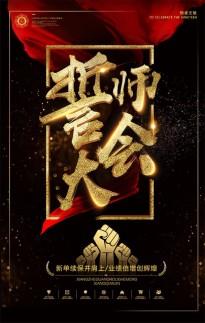 誓师大会/年终会议/2018/年终盛典/企业精神/企业文化