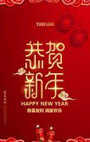 新年祝福贺卡