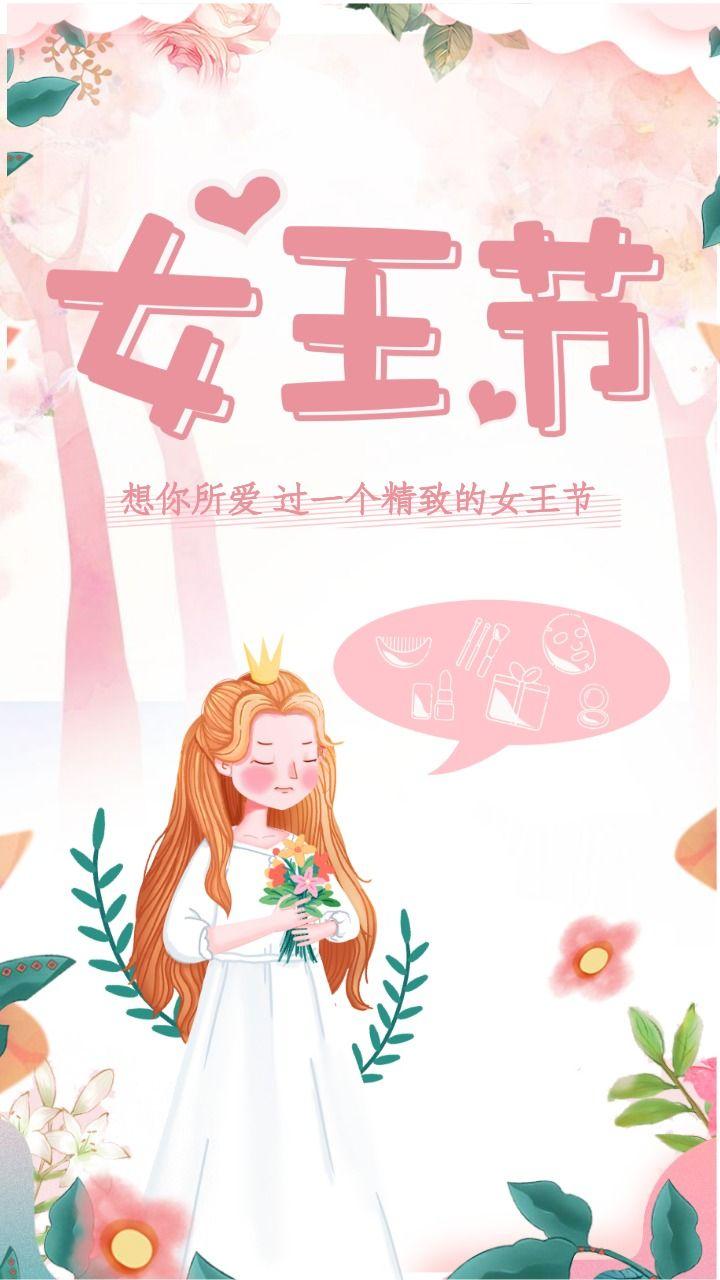 唯美创意手绘风38女王节海报设计