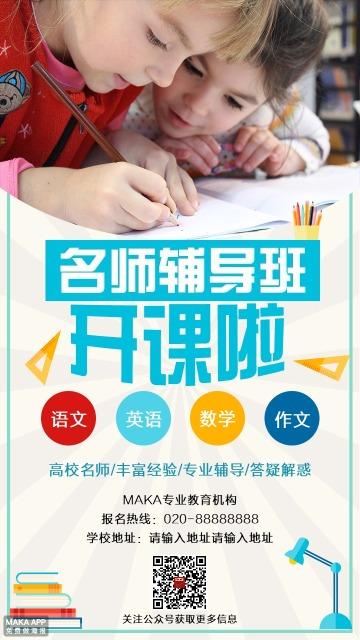 小学/中学辅导班培训班 教育机构 招生宣传海报