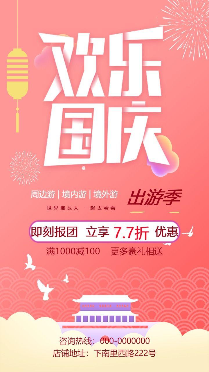 国庆节 十一国庆节旅行社优惠促销活动 国庆出游促销