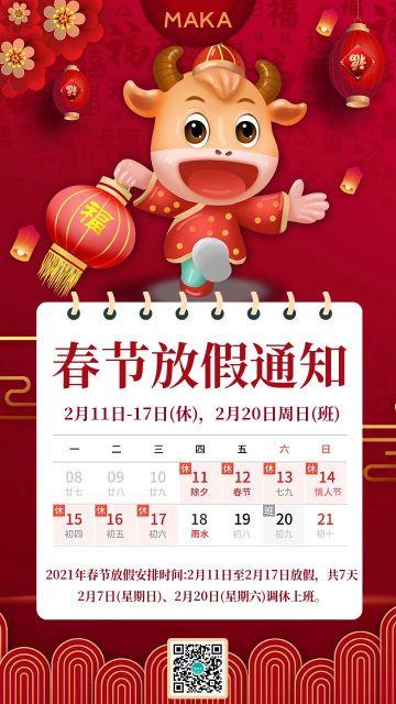 红色卡通牛年春节放假通知宣传海报