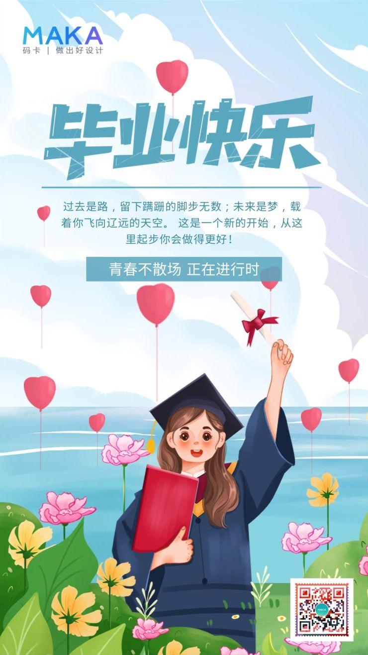 文艺小清新毕业快乐毕业季手机海报
