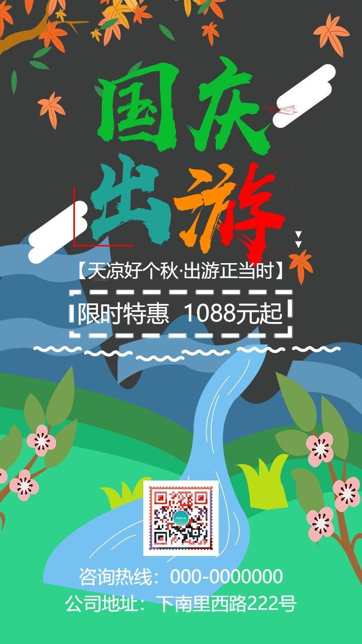 十一国庆节出游促销 旅行社国庆出行套餐促销