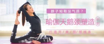 瑜伽健身公众号封面大图