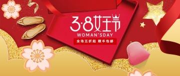 电商淘宝女人节红色38妇女节大气新版公众号封面图